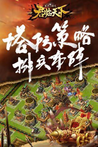 君临天下-全球大战版(电脑版)图3