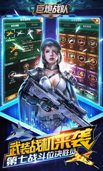 巨炮战队(电脑版)图2