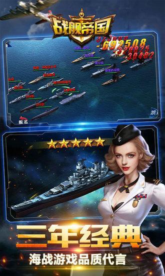 战舰帝国(新春狂欢)(电脑版)图2