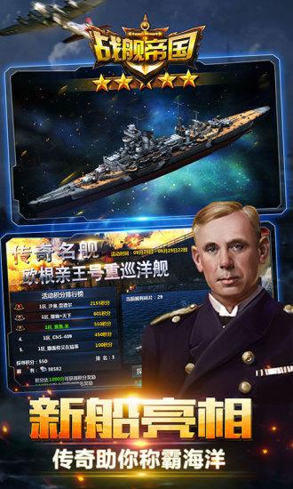 战舰帝国(新春狂欢)(电脑版)图3
