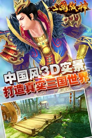 三国战神(电脑版)图3
