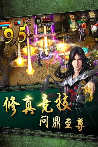 修仙道(电脑版)图3