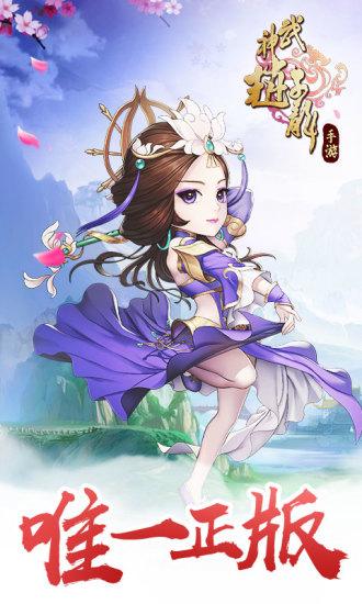 武神赵子龙(电脑版)图1
