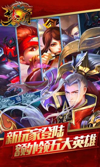 梦三国(电脑版)图3