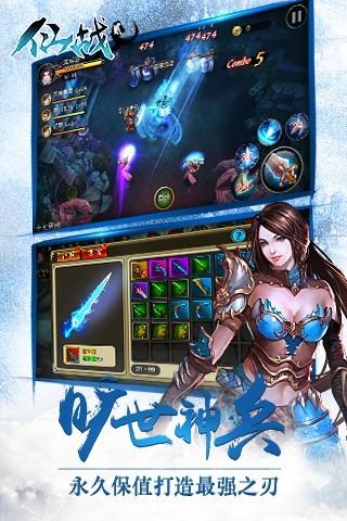 仙战2(电脑版)图2
