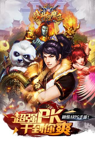 战斗吧魔王(电脑版)图1