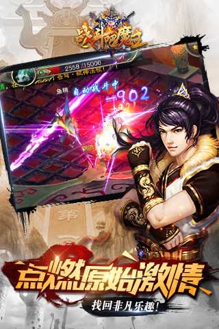 战斗吧魔王(电脑版)图2