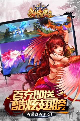 战斗吧魔王(电脑版)图3
