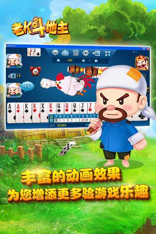 老K斗地主(电脑版)图1