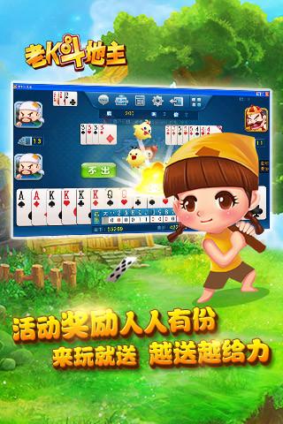 老K斗地主(电脑版)图3
