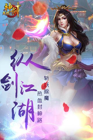 天琅神剑(电脑版)图1
