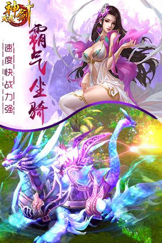 天琅神剑(电脑版)图2