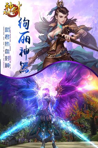 天琅神剑(电脑版)图3
