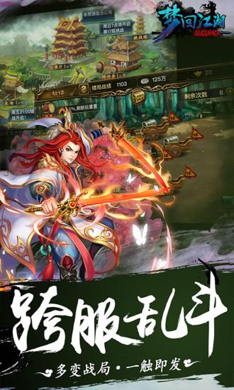 梦回江湖(电脑版)图3
