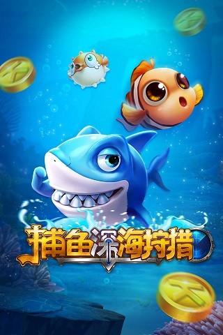捕鱼深海狩猎(电脑版)图1