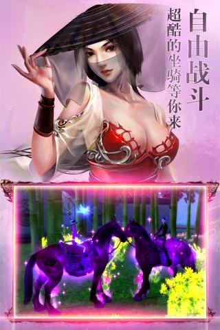 灵剑侠侣(电脑版)图3