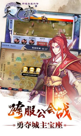 轩辕剑叁外传之天之痕(电脑版)图2