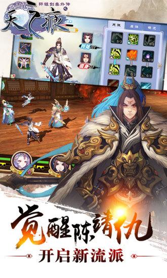 轩辕剑叁外传之天之痕(电脑版)图3