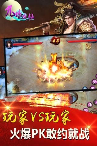 九炼成仙(电脑版)图2