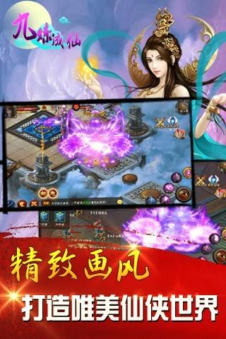 九炼成仙(电脑版)图3