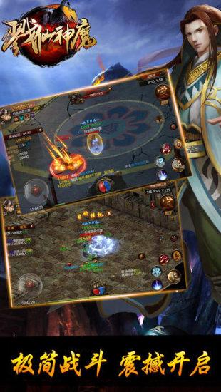 戮仙神魔(电脑版)图3