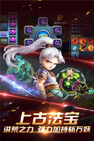逆天仙侠传(电脑版)图1