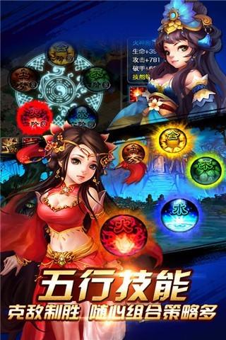 逆天仙侠传(电脑版)图2