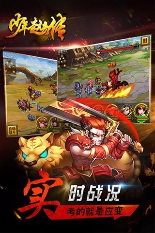 少年赵云传(电脑版)图2