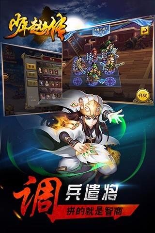 少年赵云传(电脑版)图3