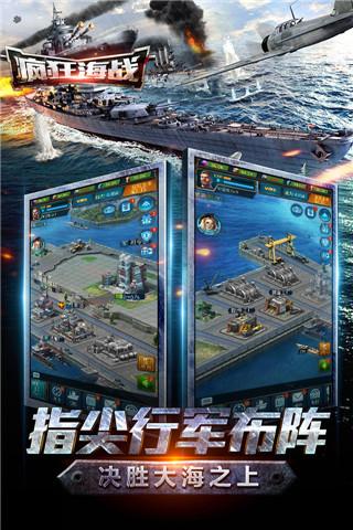 疯狂海战(电脑版)图2