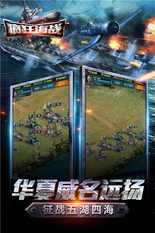 疯狂海战(电脑版)图3