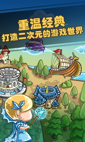 众王之王(电脑版)图1