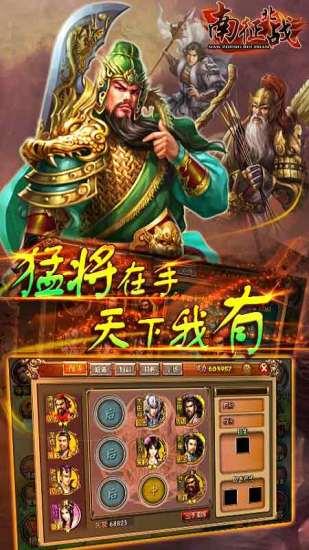 南征北战(电脑版)图1