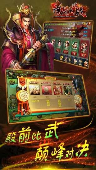 南征北战(电脑版)图3