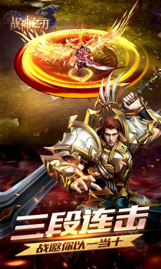 战神之刃(电脑版)图2
