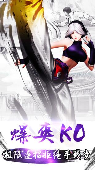 街斗霸王(电脑版)图3