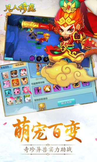 凡人修魔(电脑版)图3