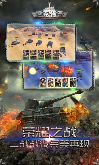 坦克传奇(电脑版)图1