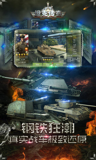 坦克传奇(电脑版)图2