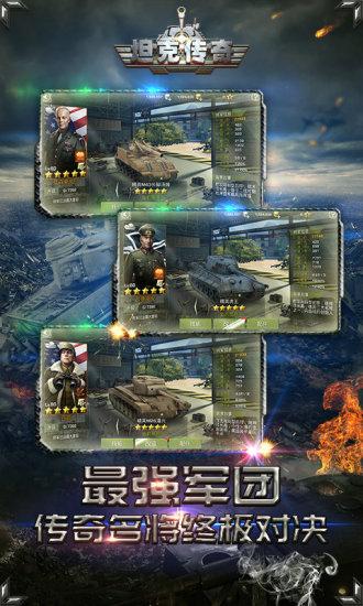 坦克传奇(电脑版)图3