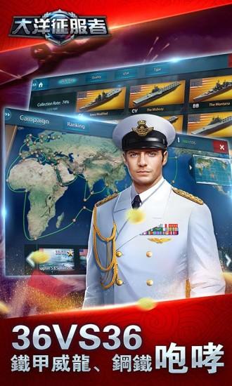 大洋征服者(电脑版)图3