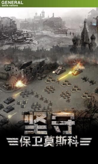 将军之战场争锋(电脑版)图2
