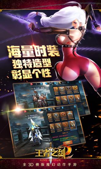 王者之剑2(电脑版)图2