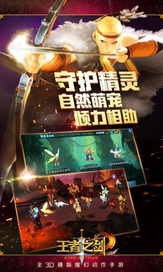 王者之剑2(电脑版)图3
