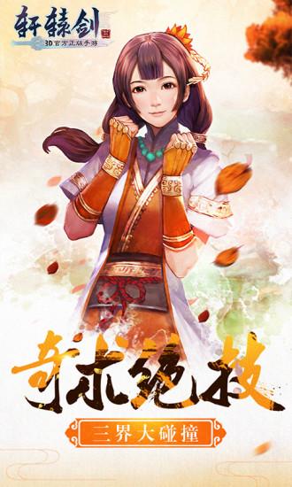 轩辕剑3(三生三世)(电脑版)图1