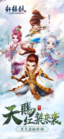 轩辕剑3(三生三世)(电脑版)图2