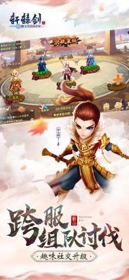 轩辕剑3(三生三世)(电脑版)图3
