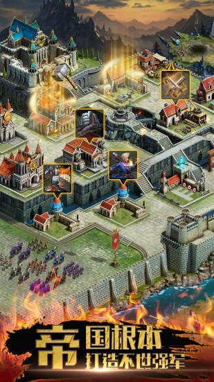 帝国HD(电脑版)图2