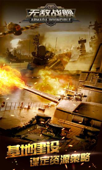 无敌战舰(电脑版)图1
