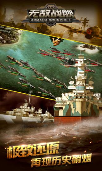 无敌战舰(电脑版)图2